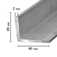 Профиль алюминиевый угловой 20*40*2 мм