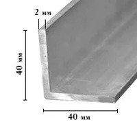 Профиль алюминиевый угловой 40*40*2 мм