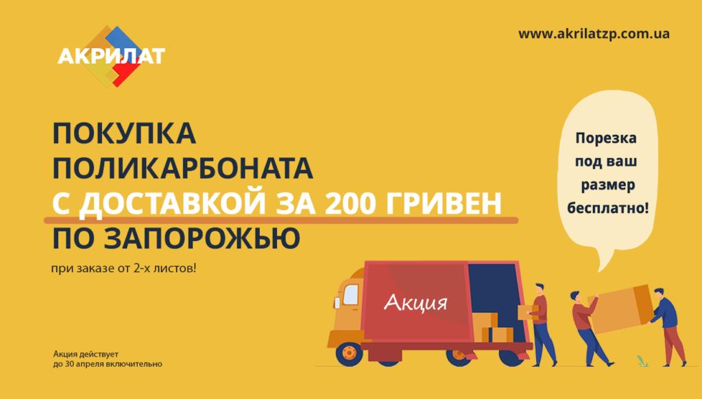 Доставка по Запорожью - 200 гривен